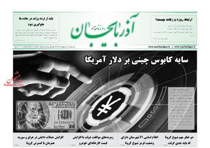 عناوین اخبار روزنامه آذربایجان در روز سهشنبه ۱۶ ارديبهشت