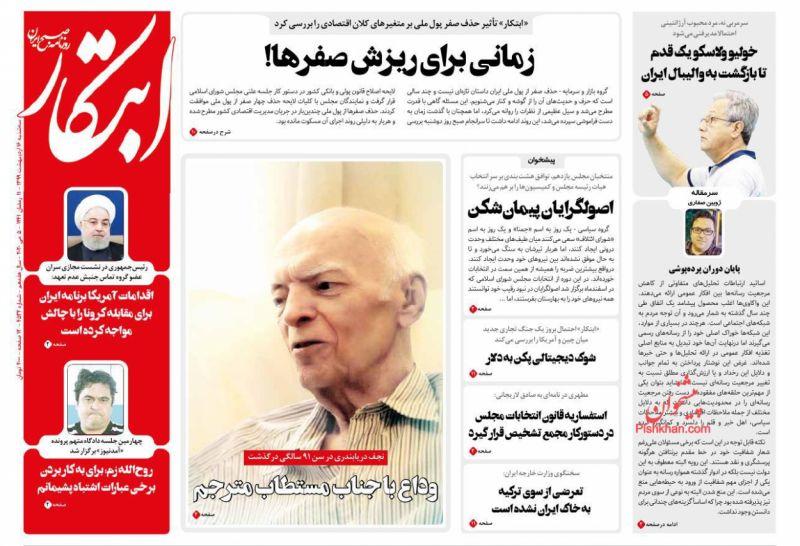 عناوین اخبار روزنامه ابتکار در روز سهشنبه ۱۶ ارديبهشت