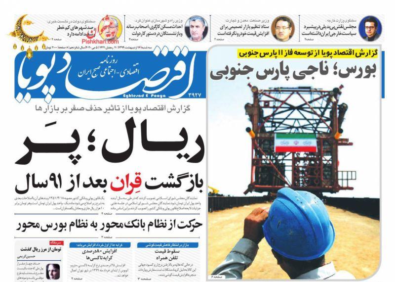 عناوین اخبار روزنامه اقتصاد پویا در روز سهشنبه ۱۶ ارديبهشت