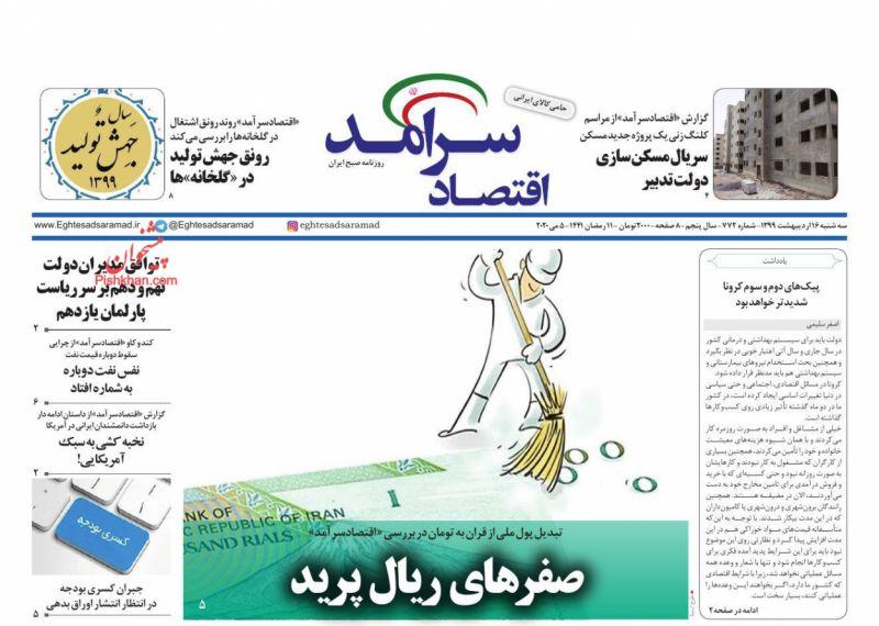 عناوین اخبار روزنامه اقتصاد سرآمد در روز سهشنبه ۱۶ ارديبهشت