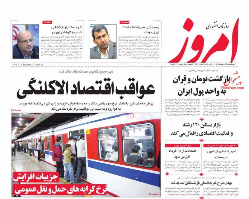 عناوین اخبار روزنامه امروز در روز سهشنبه ۱۶ ارديبهشت