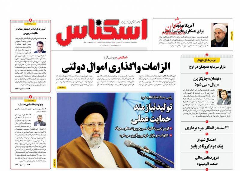 عناوین اخبار روزنامه اسکناس در روز سهشنبه ۱۶ ارديبهشت