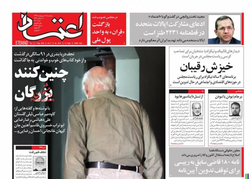 عناوین اخبار روزنامه اعتماد در روز سهشنبه ۱۶ ارديبهشت