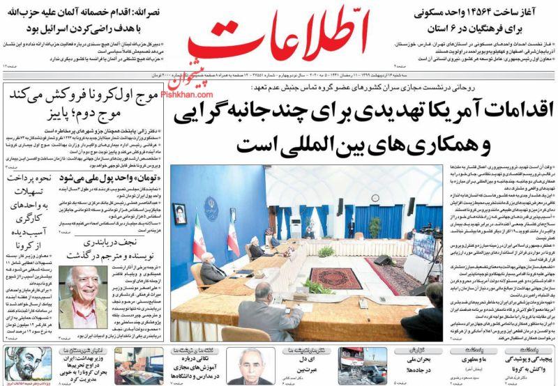 عناوین اخبار روزنامه اطلاعات در روز سهشنبه ۱۶ ارديبهشت