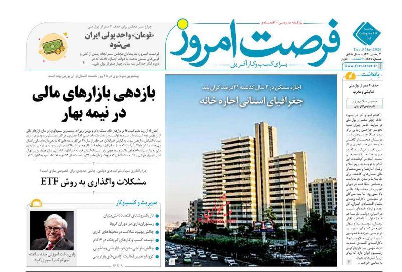 عناوین اخبار روزنامه فرصت امروز در روز سهشنبه ۱۶ ارديبهشت