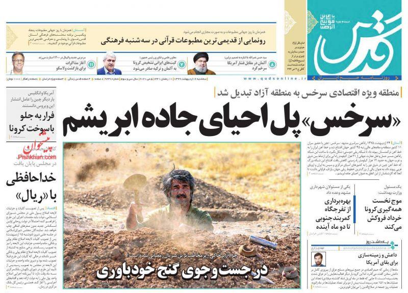 عناوین اخبار روزنامه قدس در روز سهشنبه ۱۶ ارديبهشت