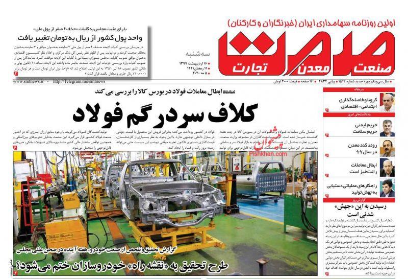 عناوین اخبار روزنامه صمت در روز سهشنبه ۱۶ ارديبهشت