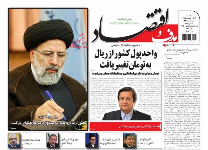 عناوین اخبار روزنامه هدف و اقتصاد در روز سهشنبه ۱۶ ارديبهشت