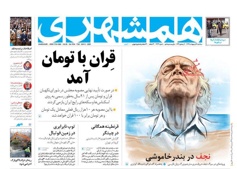 عناوین اخبار روزنامه همشهری در روز سهشنبه ۱۶ ارديبهشت