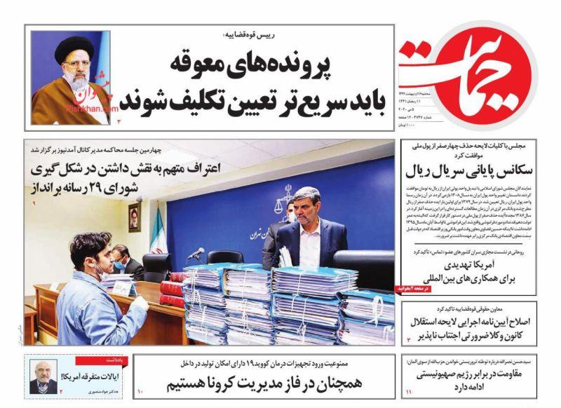 عناوین اخبار روزنامه حمایت در روز سهشنبه ۱۶ ارديبهشت