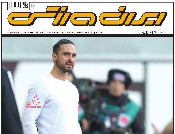 عناوین اخبار روزنامه ایران ورزشی در روز سهشنبه ۱۶ ارديبهشت