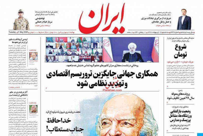 عناوین اخبار روزنامه ایران در روز سهشنبه ۱۶ ارديبهشت