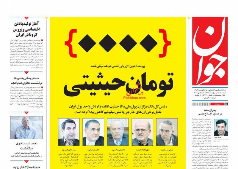 عناوین اخبار روزنامه جوان در روز سهشنبه ۱۶ ارديبهشت