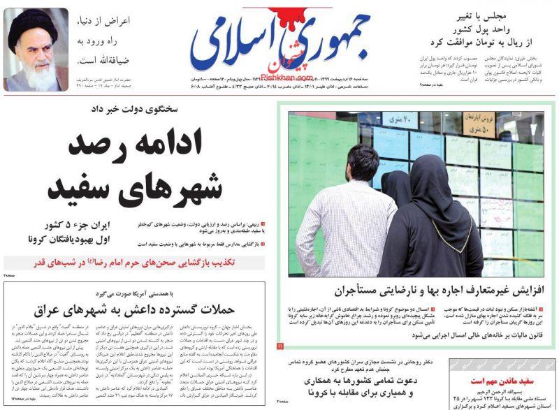 عناوین اخبار روزنامه جمهوری اسلامی در روز سهشنبه ۱۶ ارديبهشت