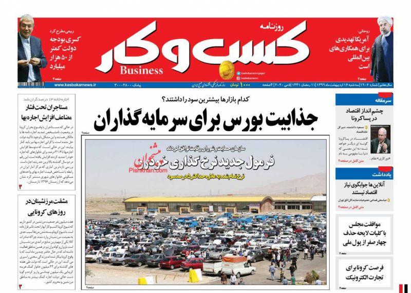 عناوین اخبار روزنامه كسب و كار در روز سهشنبه ۱۶ ارديبهشت