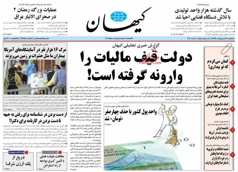 عناوین اخبار روزنامه کيهان در روز سهشنبه ۱۶ ارديبهشت