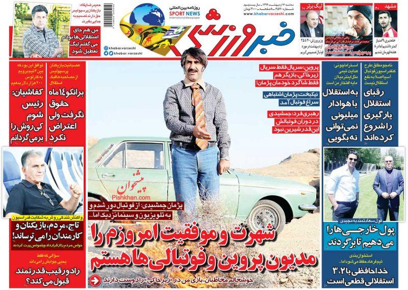 عناوین اخبار روزنامه خبر ورزشی در روز سهشنبه ۱۶ ارديبهشت