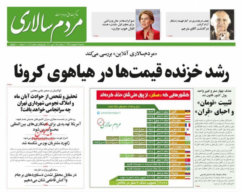 عناوین اخبار روزنامه مردم سالاری در روز سهشنبه ۱۶ ارديبهشت