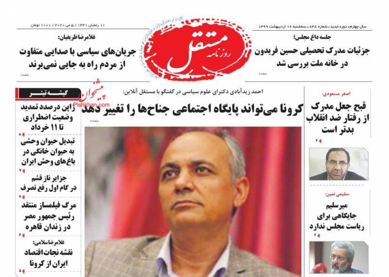عناوین اخبار روزنامه مستقل در روز سهشنبه ۱۶ ارديبهشت