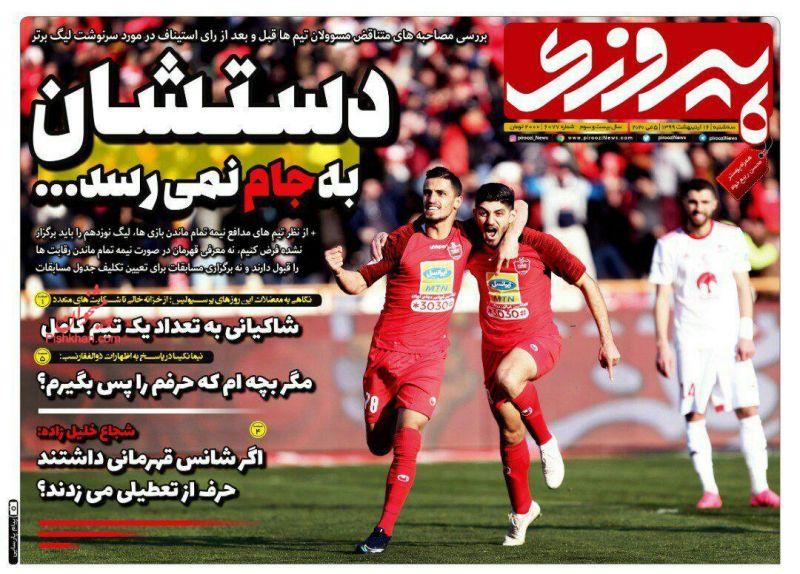 عناوین اخبار روزنامه پیروزی در روز سهشنبه ۱۶ ارديبهشت