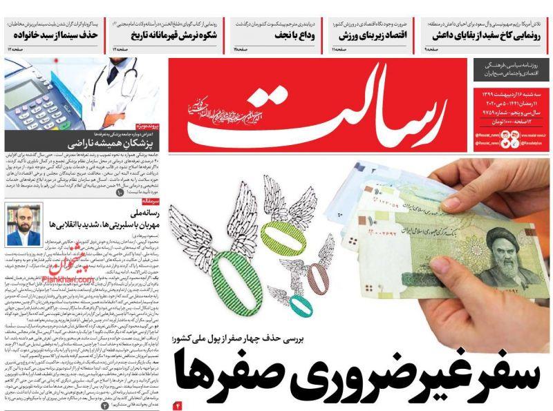 عناوین اخبار روزنامه رسالت در روز سهشنبه ۱۶ ارديبهشت