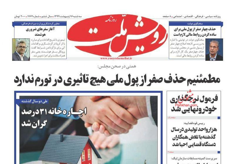 عناوین اخبار روزنامه رویش ملت در روز سهشنبه ۱۶ ارديبهشت