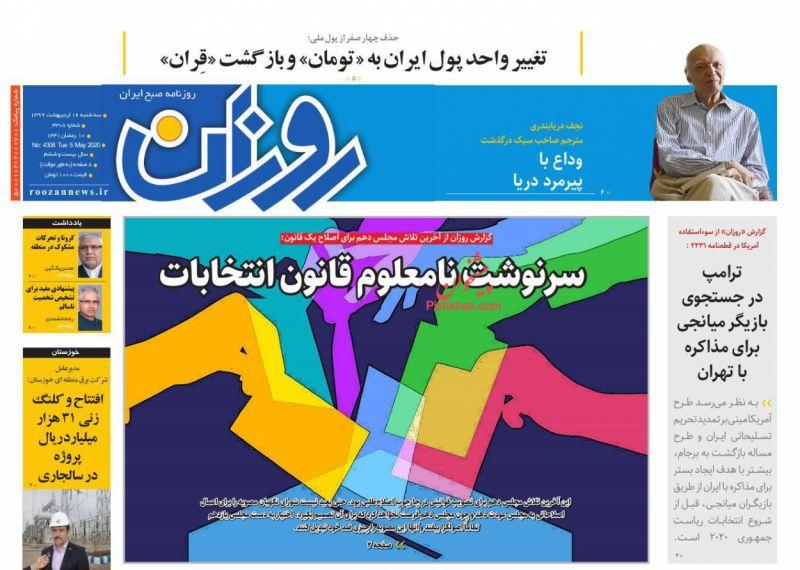 عناوین اخبار روزنامه روزان در روز سهشنبه ۱۶ ارديبهشت