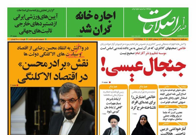 عناوین اخبار روزنامه صدای اصلاحات در روز سهشنبه ۱۶ ارديبهشت