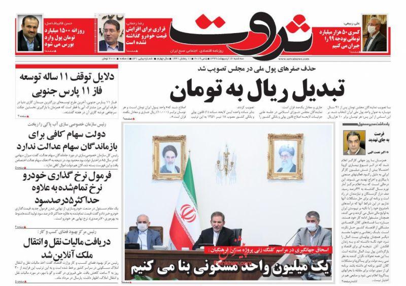 عناوین اخبار روزنامه ثروت در روز سهشنبه ۱۶ ارديبهشت