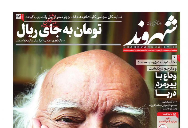 عناوین اخبار روزنامه شهروند در روز سهشنبه ۱۶ ارديبهشت
