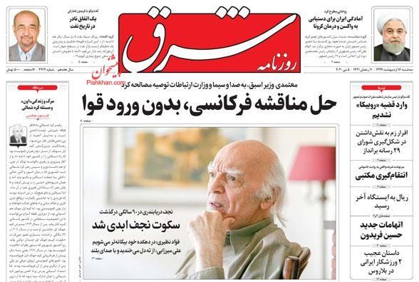 عناوین اخبار روزنامه شرق در روز سهشنبه ۱۶ ارديبهشت