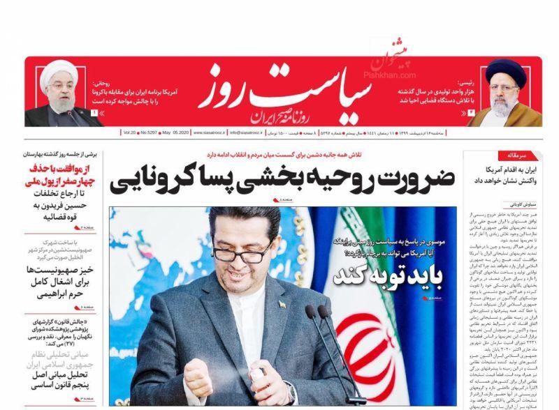عناوین اخبار روزنامه سیاست روز در روز سهشنبه ۱۶ ارديبهشت