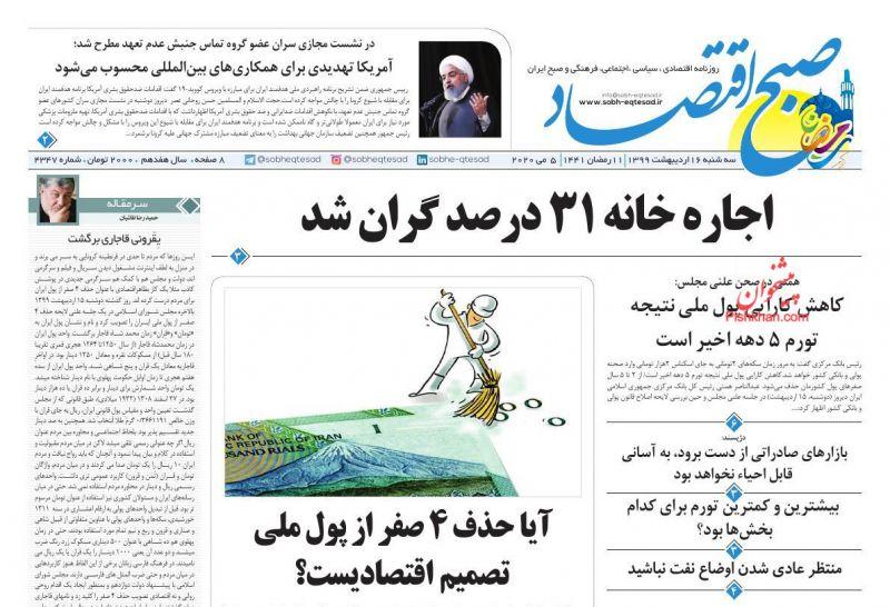 عناوین اخبار روزنامه صبح اقتصاد در روز سهشنبه ۱۶ ارديبهشت