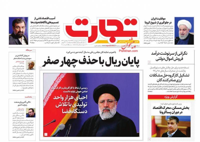 عناوین اخبار روزنامه تجارت در روز سهشنبه ۱۶ ارديبهشت