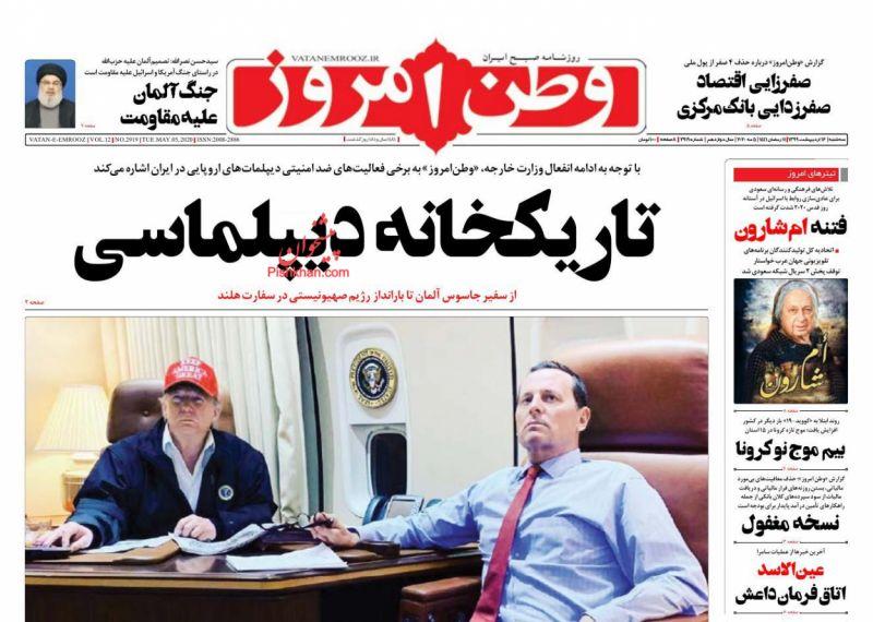 عناوین اخبار روزنامه وطن امروز در روز سهشنبه ۱۶ ارديبهشت