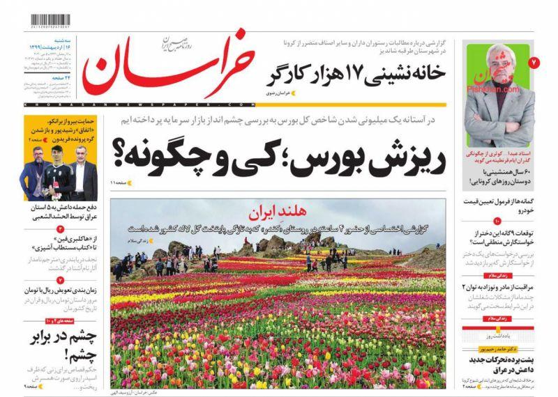 عناوین اخبار روزنامه خراسان در روز سهشنبه ۱۶ ارديبهشت