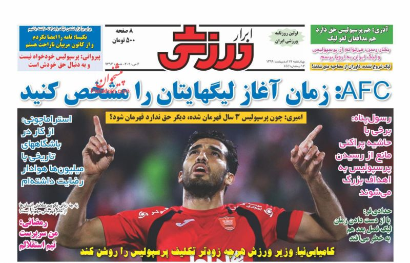 عناوین اخبار روزنامه ابرار ورزشى در روز چهارشنبه ۱۷ ارديبهشت