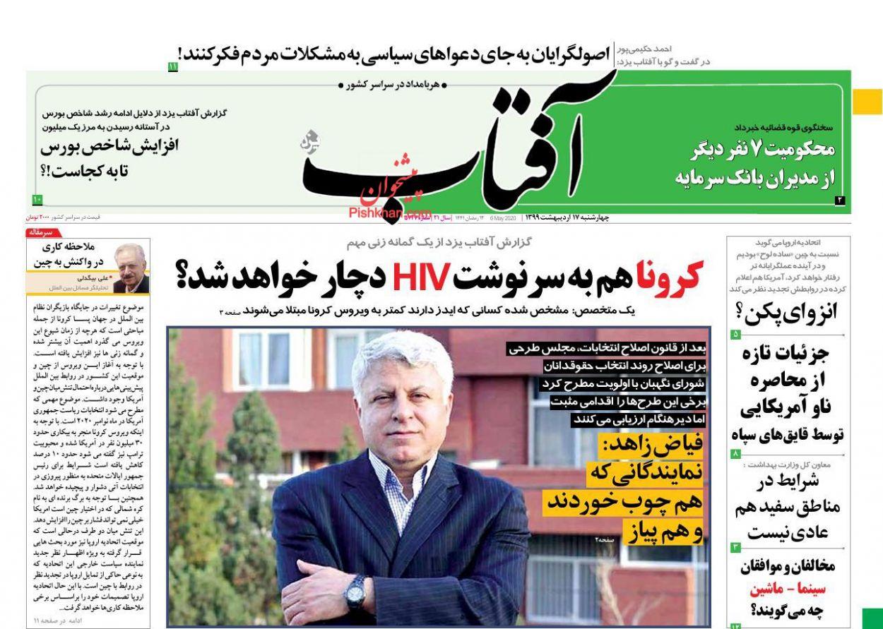 عناوین اخبار روزنامه آفتاب یزد در روز چهارشنبه ۱۷ ارديبهشت :