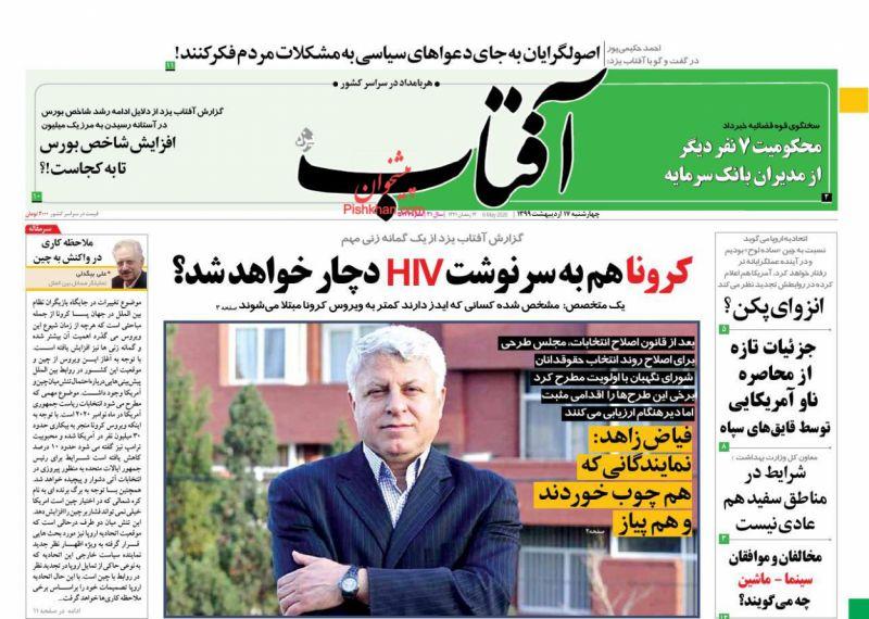 عناوین اخبار روزنامه آفتاب یزد در روز چهارشنبه ۱۷ ارديبهشت