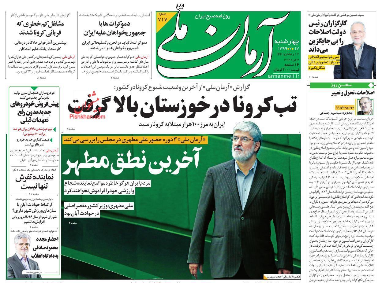 عناوین اخبار روزنامه آرمان ملی در روز چهارشنبه ۱۷ ارديبهشت :