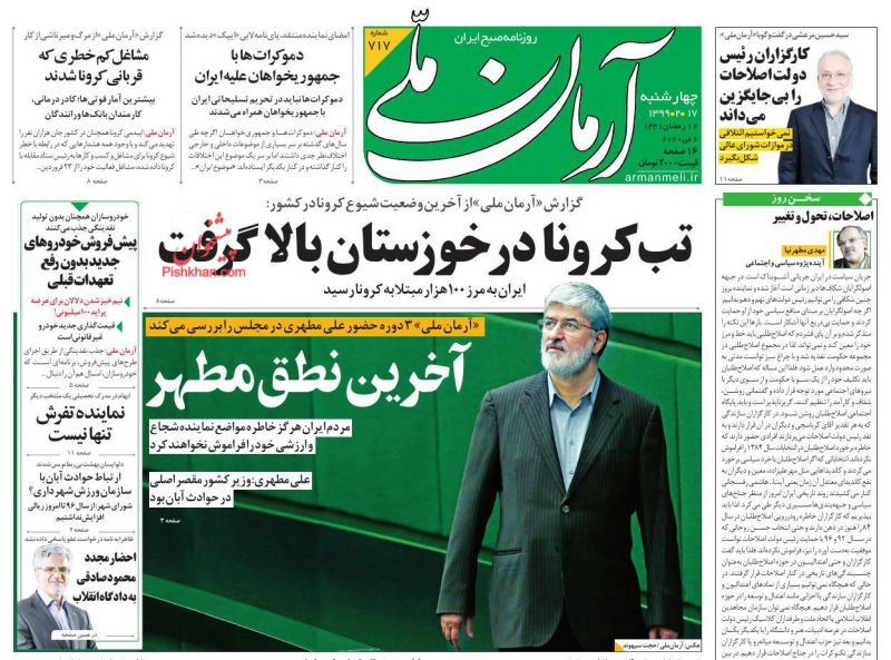 عناوین اخبار روزنامه آرمان ملی در روز چهارشنبه ۱۷ ارديبهشت