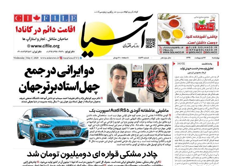 عناوین اخبار روزنامه آسیا در روز چهارشنبه ۱۷ ارديبهشت :