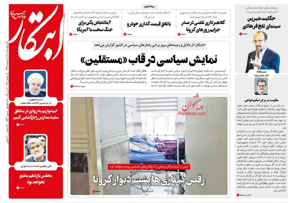 عناوین اخبار روزنامه ابتکار در روز چهارشنبه ۱۷ ارديبهشت :