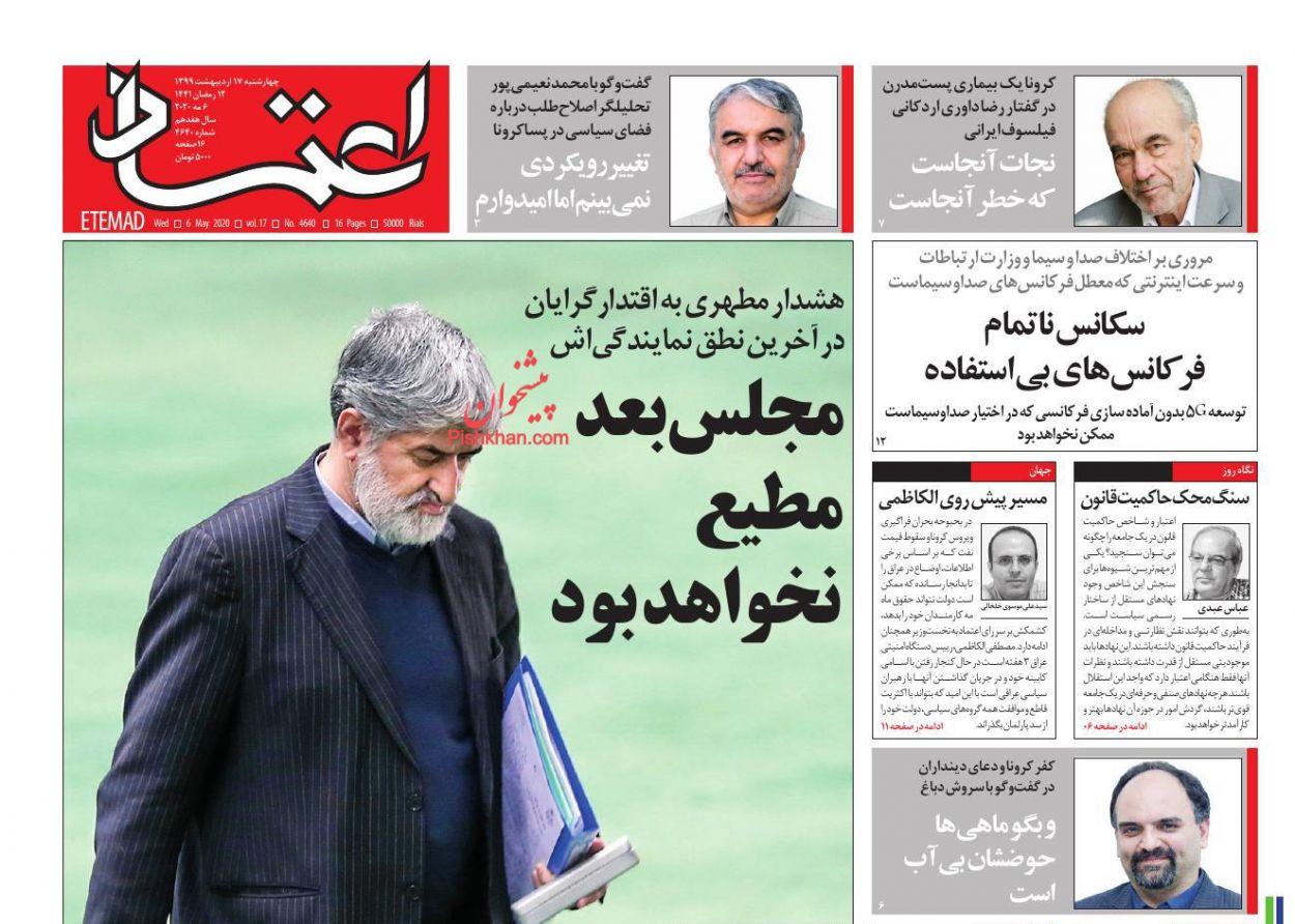عناوین اخبار روزنامه اعتماد در روز چهارشنبه ۱۷ ارديبهشت :