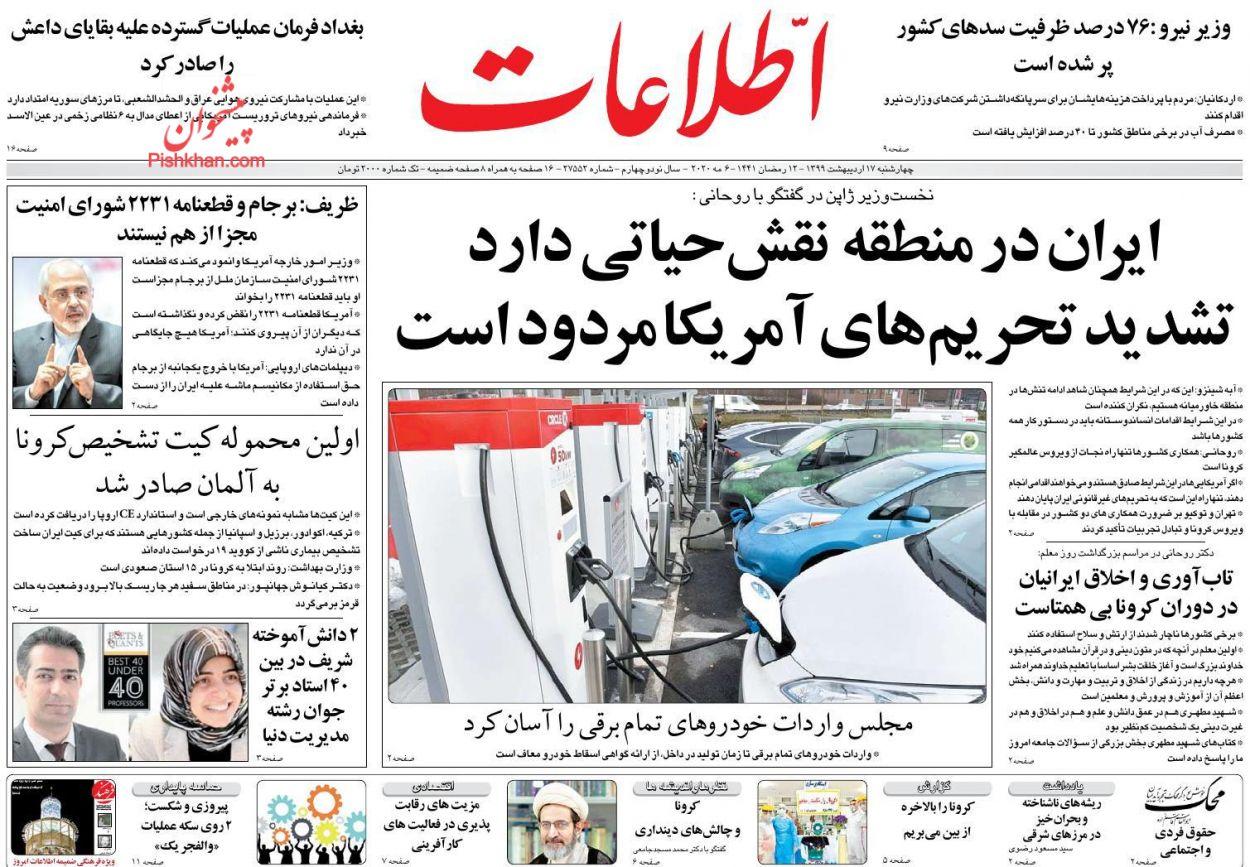 عناوین اخبار روزنامه اطلاعات در روز چهارشنبه ۱۷ ارديبهشت :