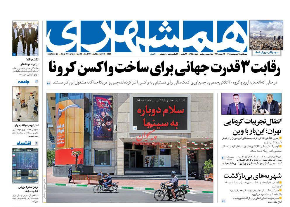 عناوین اخبار روزنامه همشهری در روز چهارشنبه ۱۷ ارديبهشت :