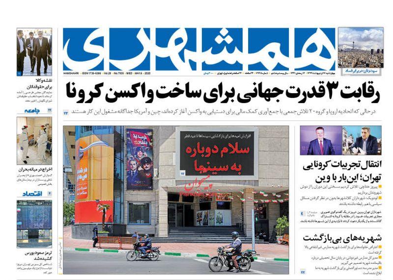 عناوین اخبار روزنامه همشهری در روز چهارشنبه ۱۷ ارديبهشت