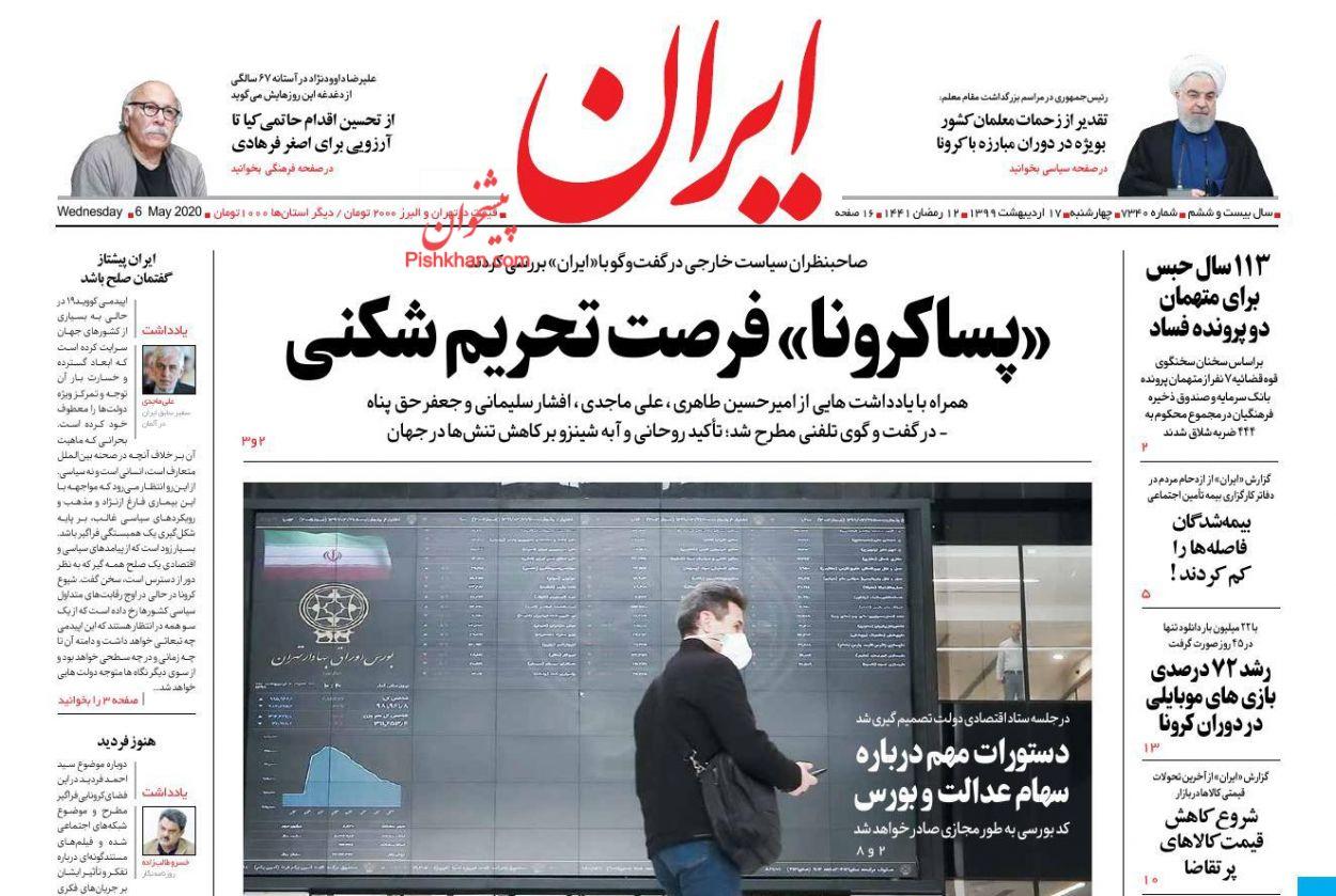 عناوین اخبار روزنامه ایران در روز چهارشنبه ۱۷ ارديبهشت :