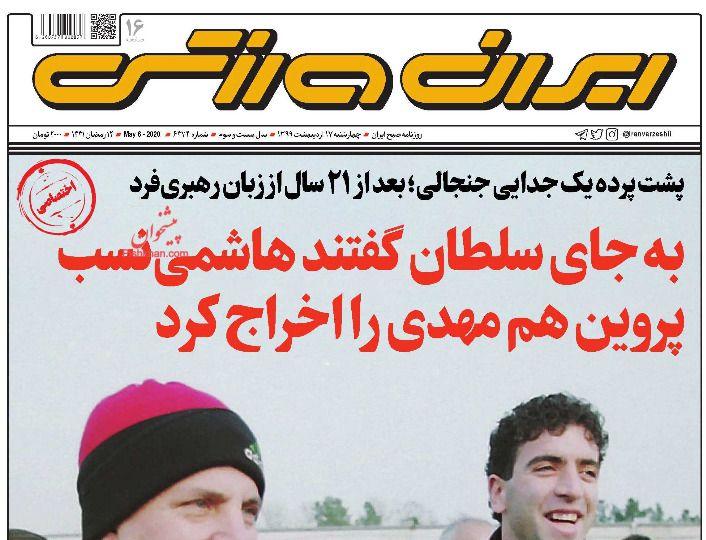 عناوین اخبار روزنامه ایران ورزشی در روز چهارشنبه ۱۷ ارديبهشت