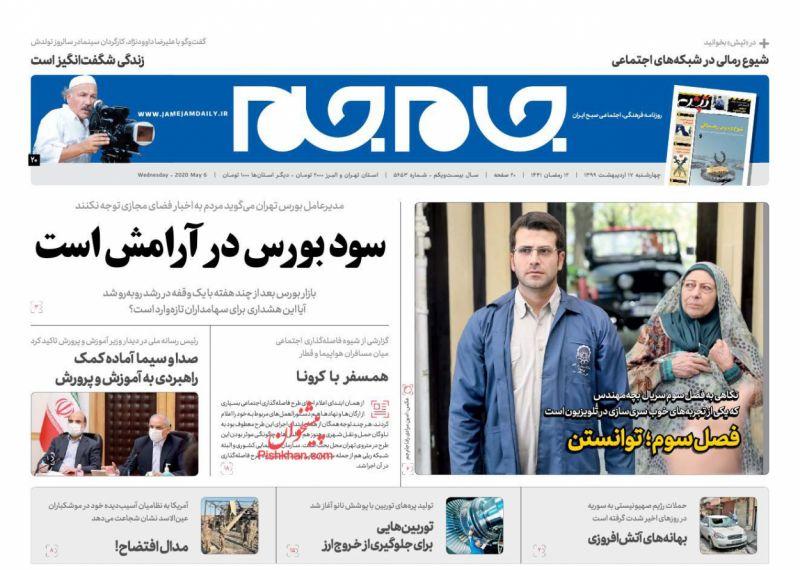 عناوین اخبار روزنامه جام جم در روز چهارشنبه ۱۷ ارديبهشت